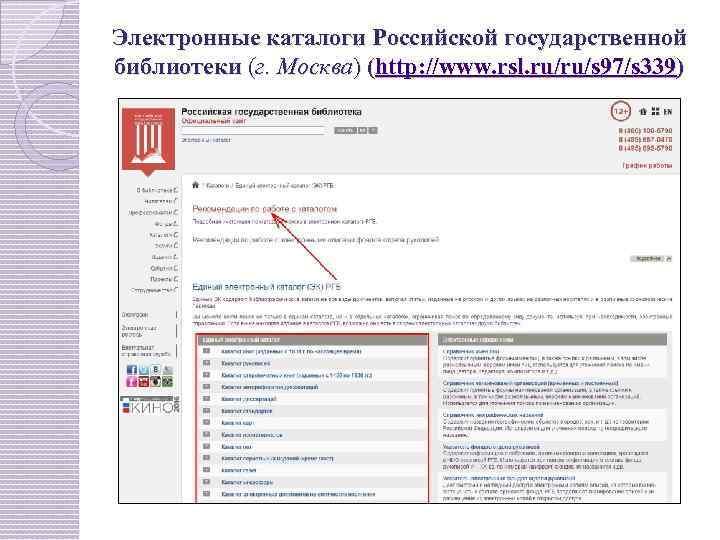 Электронные каталоги Российской государственной библиотеки (г. Москва) (http: //www. rsl. ru/ru/s 97/s 339)