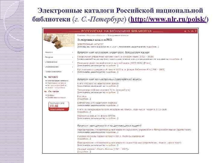 Электронные каталоги Российской национальной библиотеки (г. С. -Петербург) (http: //www. nlr. ru/poisk/)
