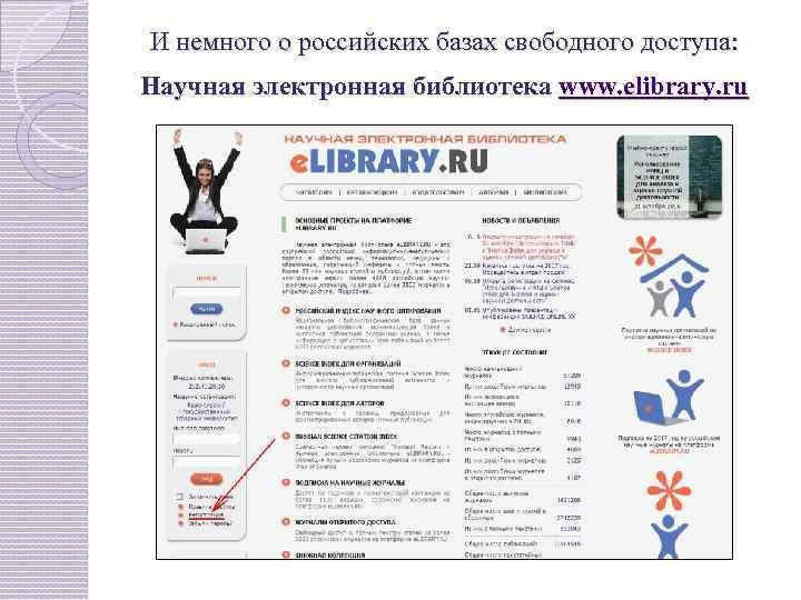 И немного о российских базах свободного доступа: Научная электронная библиотека www. elibrary. ru