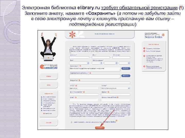 Электронная библиотека elibrary. ru требует обязательной регистрации (!) Заполните анкету, нажмите «Сохранить» (а потом