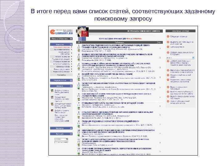 В итоге перед вами список статей, соответствующих заданному поисковому запросу