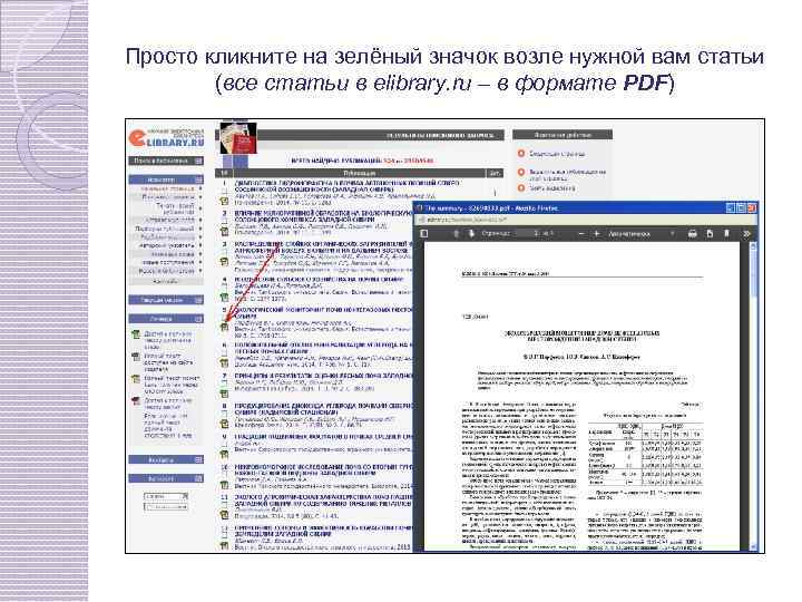 Просто кликните на зелёный значок возле нужной вам статьи (все статьи в elibrary. ru