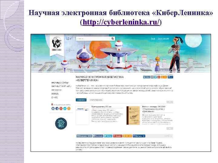 Научная электронная библиотека «Кибер. Ленинка» (http: //cyberleninka. ru/)