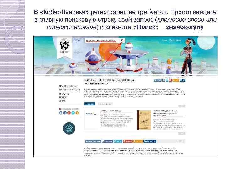В «Кибер. Ленинке» регистрация не требуется. Просто введите в главную поисковую строку свой запрос