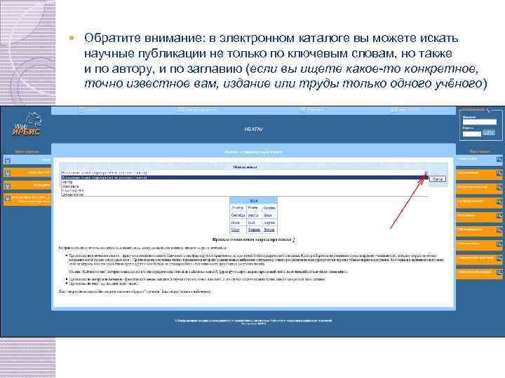 Обратите внимание: в электронном каталоге вы можете искать научные публикации не только по