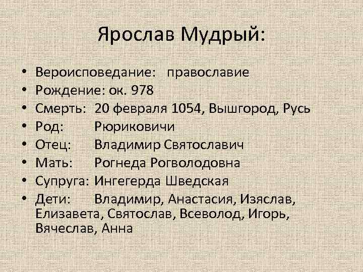 Ярослав Мудрый: • • Вероисповедание: православие Рождение: ок. 978 Смерть: 20 февраля 1054, Вышгород,
