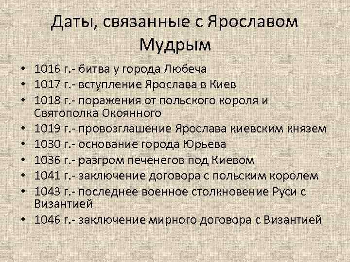 Даты, связанные с Ярославом Мудрым • 1016 г. - битва у города Любеча •