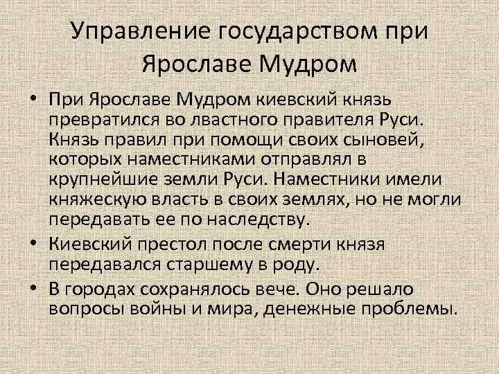 Управление государством при Ярославе Мудром • При Ярославе Мудром киевский князь превратился во лвастного