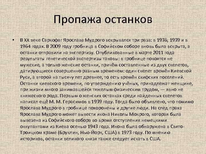Пропажа останков • В XX веке Саркофаг Ярослава Мудрого вскрывался три раза: в 1936,