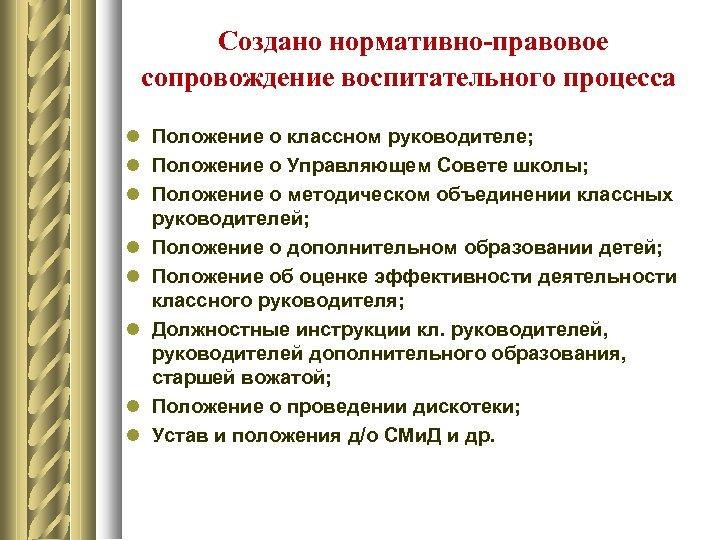Создано нормативно-правовое сопровождение воспитательного процесса Положение о классном руководителе; Положение о Управляющем Совете