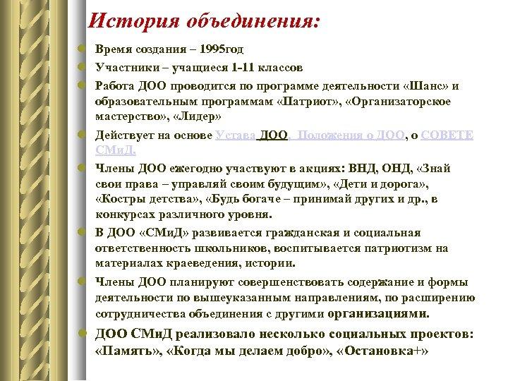 История объединения: Время создания – 1995 год Участники – учащиеся 1 -11 классов Работа