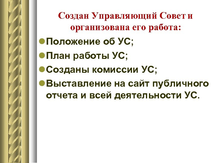 Создан Управляющий Совет и организована его работа: Положение об УС; План работы УС; Созданы