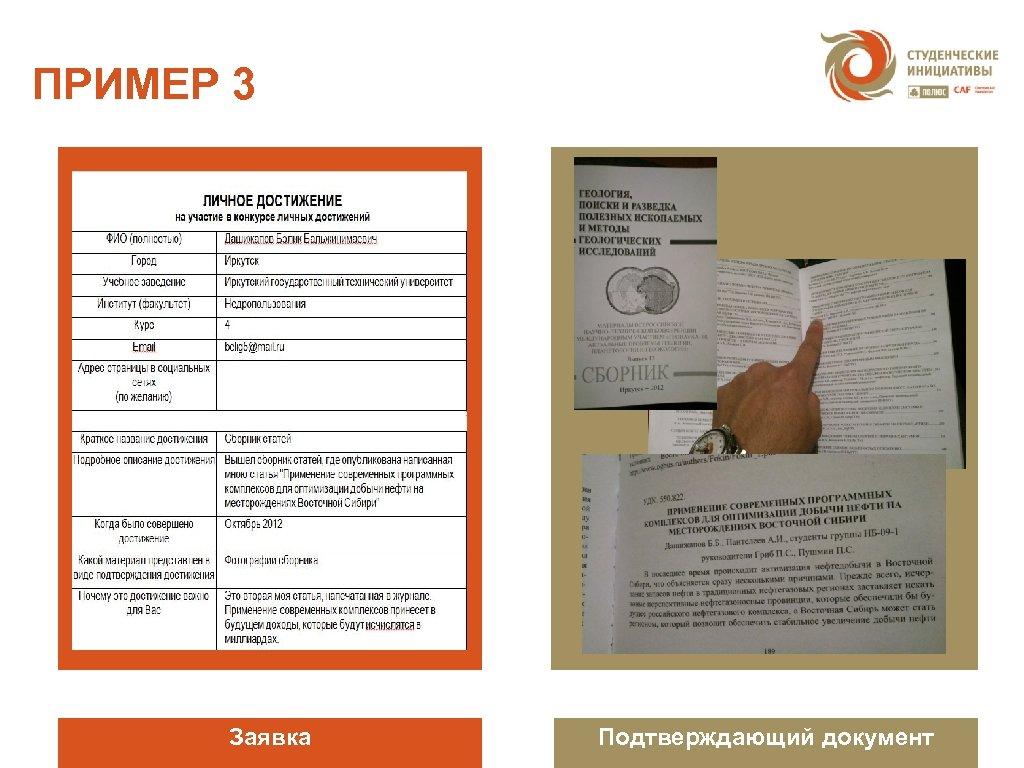 ПРИМЕР 3 Заявка Подтверждающий документ