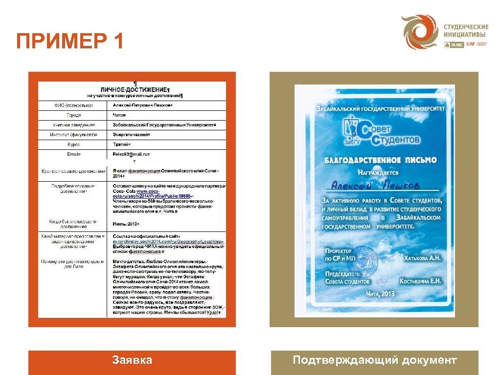 ПРИМЕР 1 Заявка Подтверждающий документ