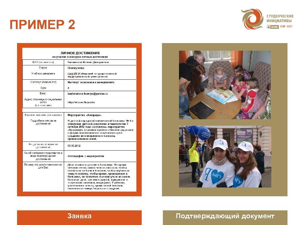 ПРИМЕР 2 Заявка Подтверждающий документ