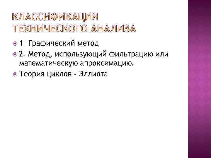 1. Графический метод 2. Метод, использующий фильтрацию или математическую апроксимацию. Теория циклов -