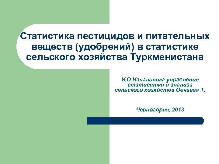 Статистика пестицидов и питательных веществ (удобрений) в статистике сельского хозяйства Туркменистана И. О. Начальника