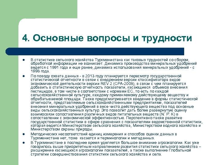 4. Основные вопросы и трудности l l В статистике сельского хозяйства Туркменистана как таковых