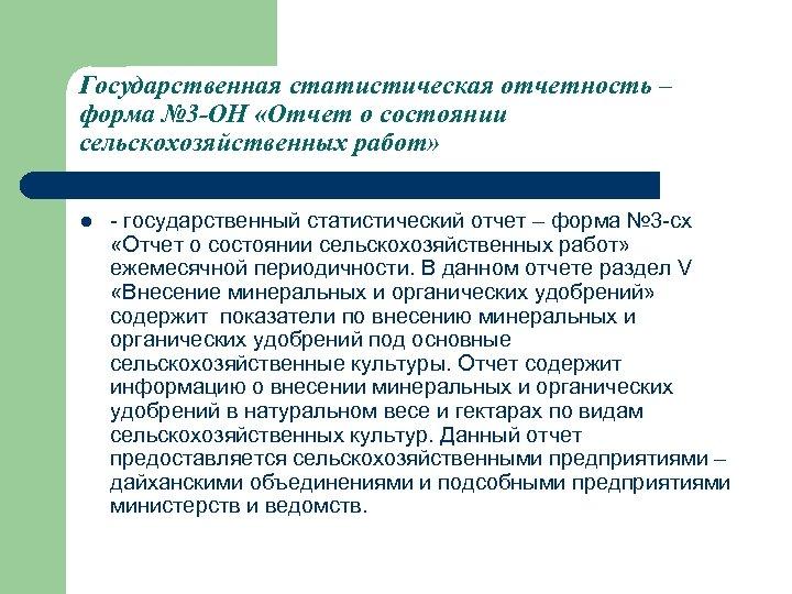 Государственная статистическая отчетность – форма № 3 -OH «Отчет о состоянии сельскохозяйственных работ» l
