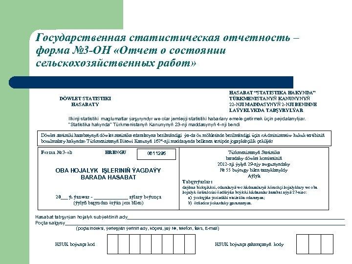 Государственная статистическая отчетность – форма № 3 -OH «Отчет о состоянии сельскохозяйственных работ» HASABAT