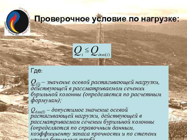 Проверочное условие по нагрузке: Где: Q(i) – значение осевой растягивающей нагрузки, действующей в рассматриваемом