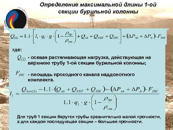 Определение максимальной длины 1 -ой секции бурильной колонны где: Q(1) - осевая растягивающая нагрузка,