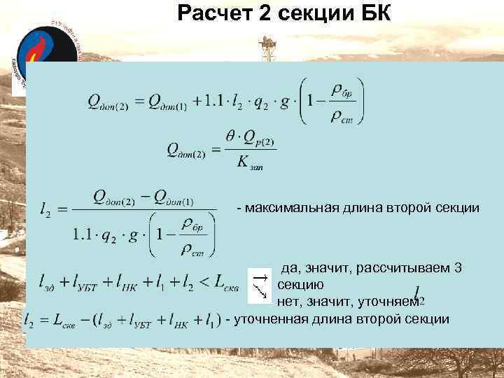 Расчет 2 секции БК - максимальная длина второй секции да, значит, рассчитываем 3 секцию