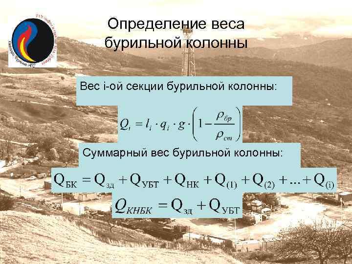Определение веса бурильной колонны Вес i-ой секции бурильной колонны: Суммарный вес бурильной колонны: