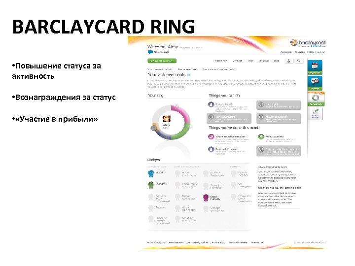 BARCLAYCARD RING • Повышение статуса за активность • Вознаграждения за статус • «Участие в