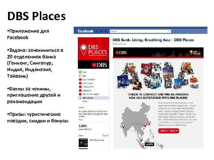 DBS Places • Приложение для Facebook • Задача: зачекиниться в 20 отделениях банка (Гонконг,