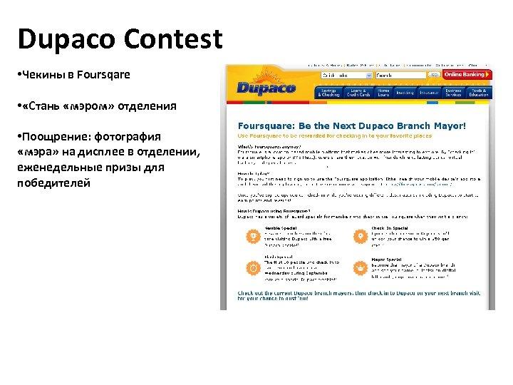 Dupaco Contest • Чекины в Foursqare • «Стань «мэром» отделения • Поощрение: фотография «мэра»