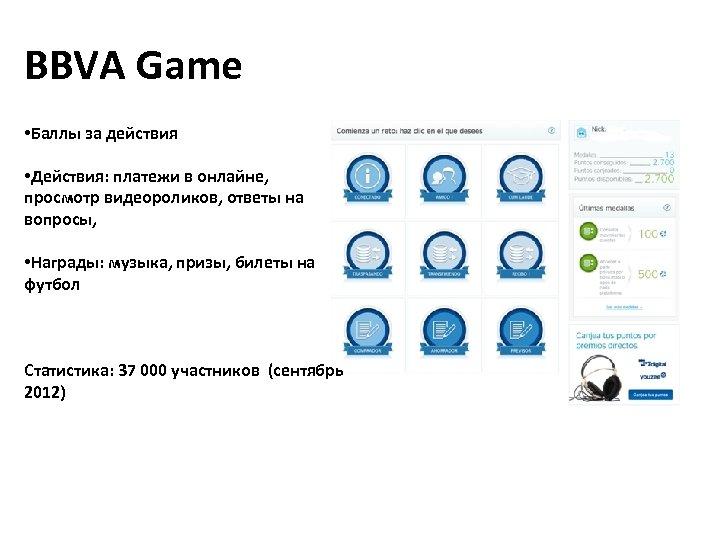 BBVA Game • Баллы за действия • Действия: платежи в онлайне, просмотр видеороликов, ответы