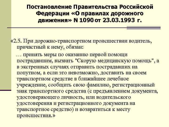 ПОСТАНОВЛЕНИЕ ПРАВИТЕЛЬСТВА РФ 1090 СКАЧАТЬ БЕСПЛАТНО