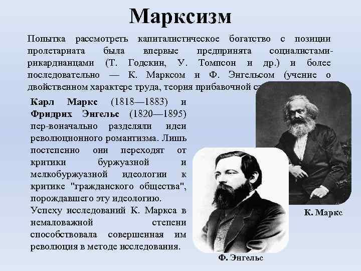 Марксизм Попытка рассмотреть капиталистическое богатство с позиции пролетариата была впервые предпринята социалистами рикардианцами (Т.