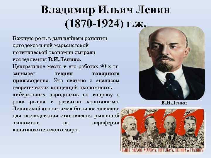 Владимир Ильич Ленин (1870 -1924) г. ж. Важную роль в дальнейшем развитии ортодоксальной марксистской