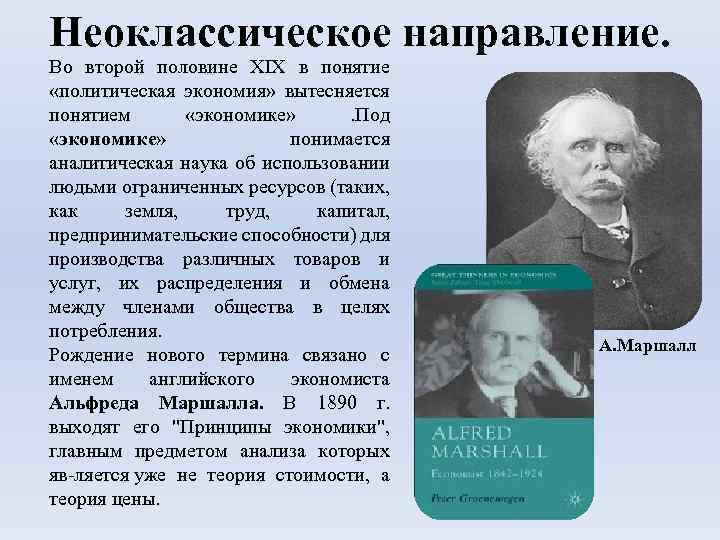 Неоклассическое направление. Во второй половине XIX в понятие «политическая экономия» вытесняется понятием «экономике» .
