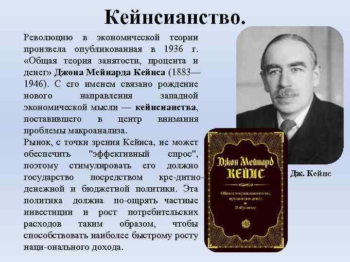 Кейнсианство. Революцию в экономической теории произвела опубликованная в 1936 г. «Общая теория занятости, процента