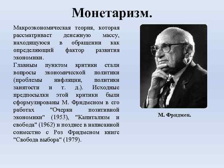 Монетаризм. Макроэкономическая теория, которая рассматривает денежную массу, находящуюся в обращении как определяющий фактор развития