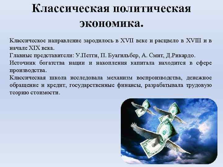 Классическая политическая экономика. Классическое направление зародилось в XVII веке и расцвело в XVIII и