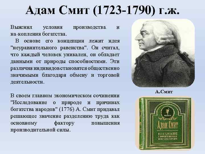 Адам Смит (1723 -1790) г. ж. Выяснил условия производства и на копления богатства. В