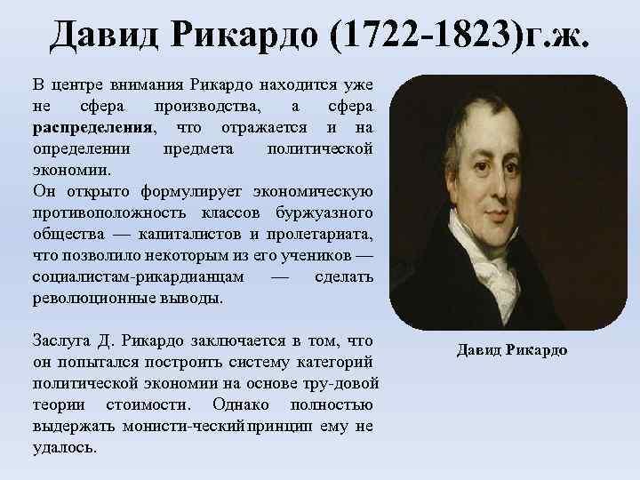 Давид Рикардо (1722 -1823)г. ж. В центре внимания Рикардо находится уже не сфера производства,