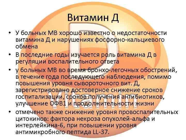 Витамин Д • У больных МВ хорошо известно о недостаточности витамина Д и нарушениях