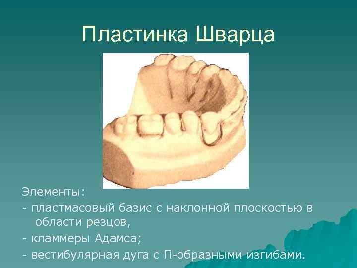 Пластинка Шварца Элементы: - пластмасовый базис с наклонной плоскостью в области резцов, - кламмеры
