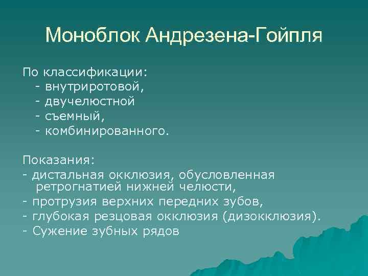 Моноблок Андрезена-Гойпля По классификации: - внутриротовой, - двучелюстной - съемный, - комбинированного. Показания: -