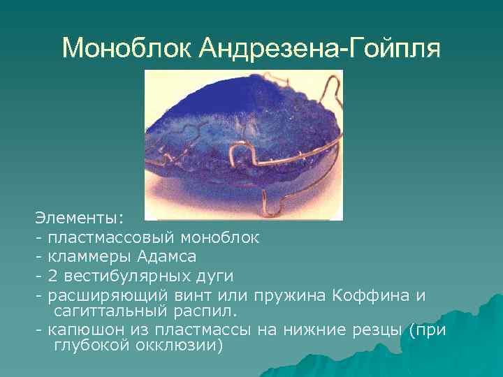 Моноблок Андрезена-Гойпля Элементы: - пластмассовый моноблок - кламмеры Адамса - 2 вестибулярных дуги -
