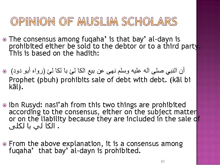 The consensus among fuqaha' is that bay' al-dayn is prohibited either be sold