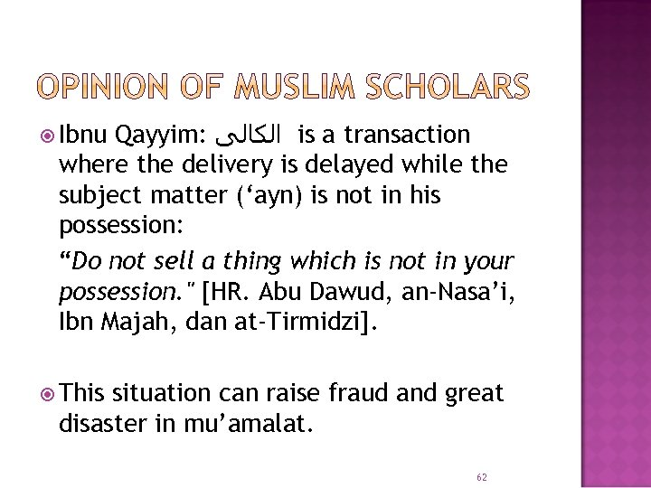 Qayyim: ﺍﻟﻜﺎﻟﻰ is a transaction where the delivery is delayed while the subject matter