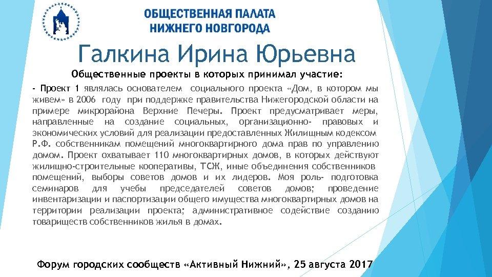 Галкина Ирина Юрьевна Общественные проекты в которых принимал участие: - Проект 1 являлась основателем