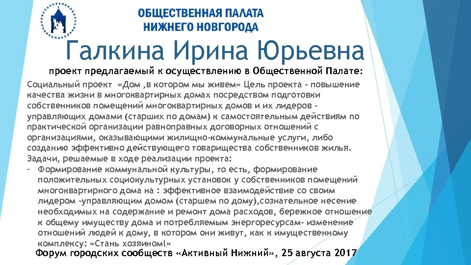 Галкина Ирина Юрьевна проект предлагаемый к осуществлению в Общественной Палате: Социальный проект «Дом ,