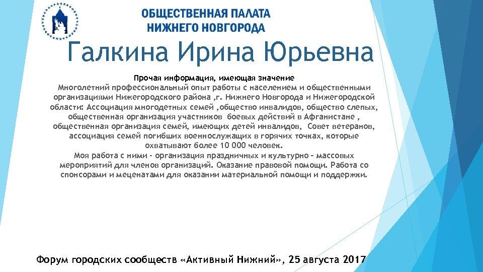 Галкина Ирина Юрьевна Прочая информация, имеющая значение Многолетний профессиональный опыт работы с населением и